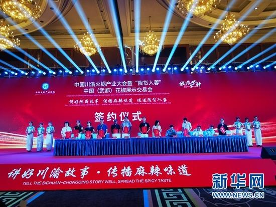 """中国""""武都""""花椒展示交易会签约仪式现场。"""