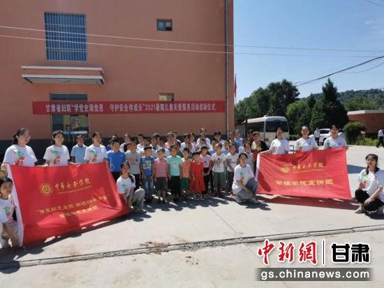 甘肃省2021年暑期儿童关爱服务活动启幕