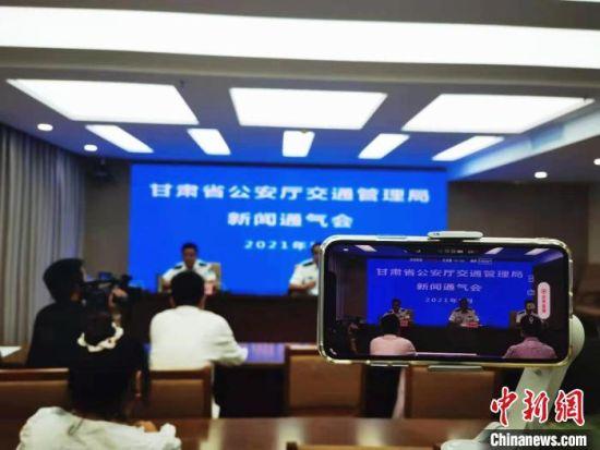 图为8月20日,甘肃省公安厅交通管理局举行新闻通气会现场。 史静静 摄