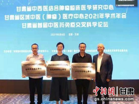 甘肃省中西医结合肿瘤临床医学研究中心2021年学术年会召开