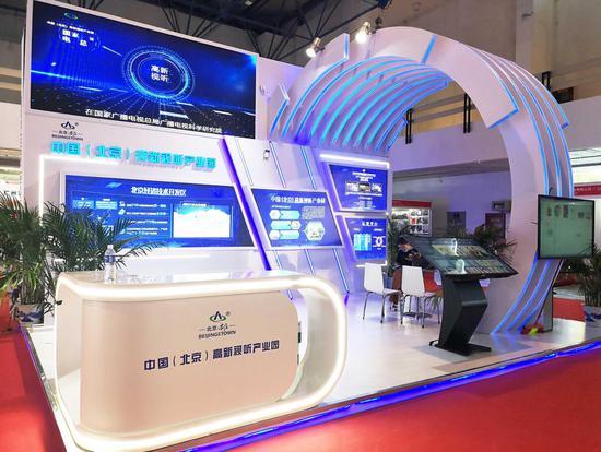 中国(北京)高新视听产业园展位