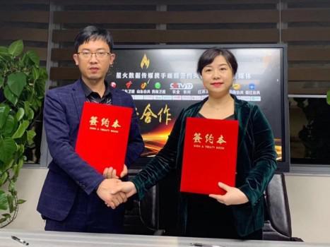 星火数据传媒曾总与画熙市场运营总裁金总完成合作签约