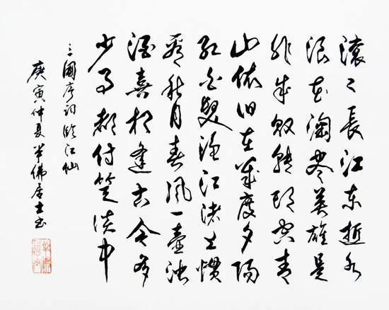 三国演义序词《临江仙》横幅