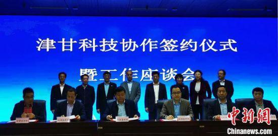 4月中旬,甘肃、天津签署了东西部协作对口帮扶工作科技合作协议。 甘肃省科技厅供图