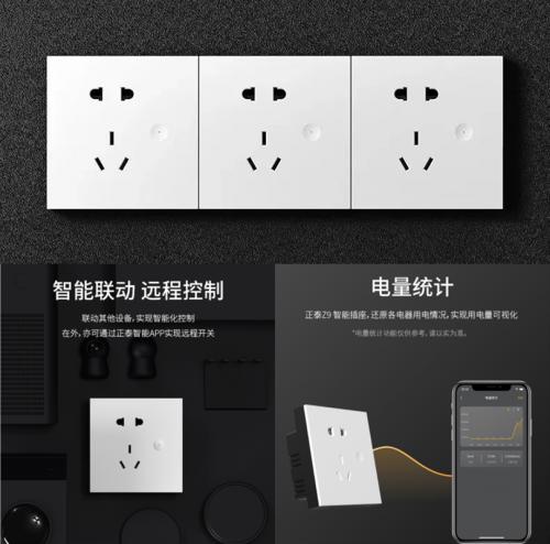 正泰Z9 系列智能插座
