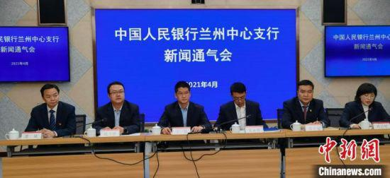 4月20日,中国人民银行兰州中心支行举行新闻通气会。 魏建军 摄
