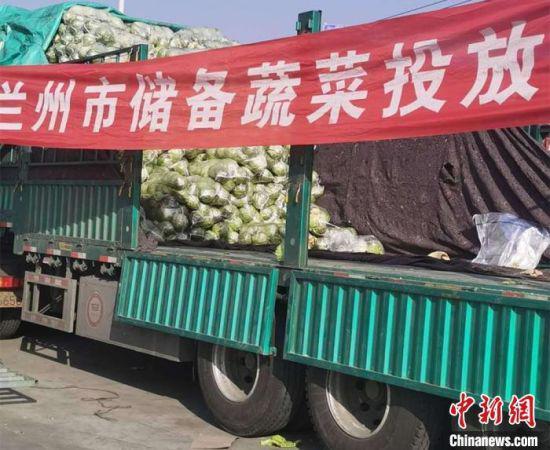 图为运送兰州市储备蔬菜。兰州市粮食和物资储备局供图