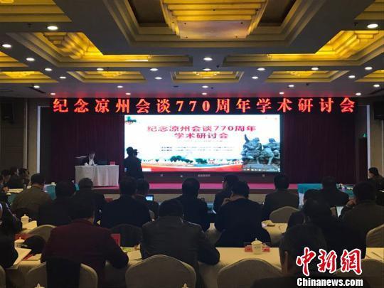 10月28日至29日,纪念凉州会谈770周年学术研讨会在甘肃省武威市召开。图为研讨会现场。 张晓曦 摄