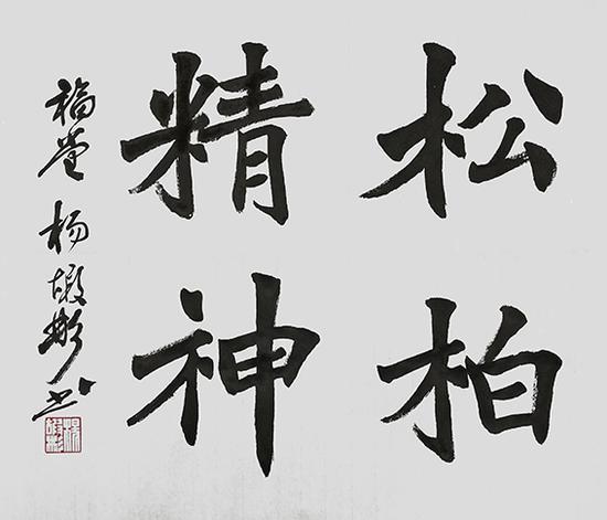 杨嘏彬作品2