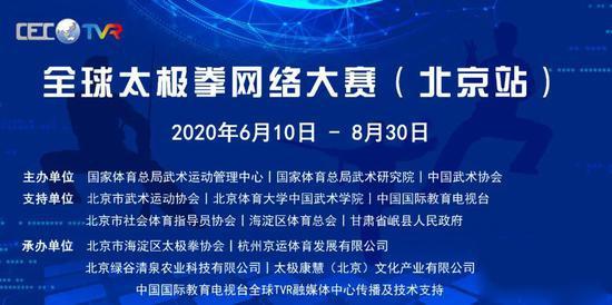 全球太极拳网络大赛(北京站)网络投票圆满落幕