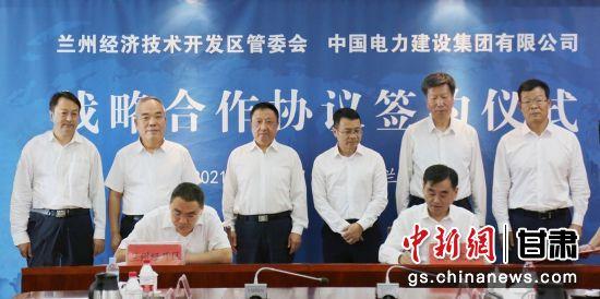 8月31日,兰州经开区管委会与中国电建集团签订战略合作协议。图为签约仪式现场。