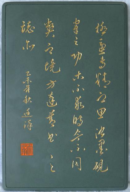 杨廷泽题写砚台盖文《感悟书法》 规格25.5cm×16.5cm 2016年10月