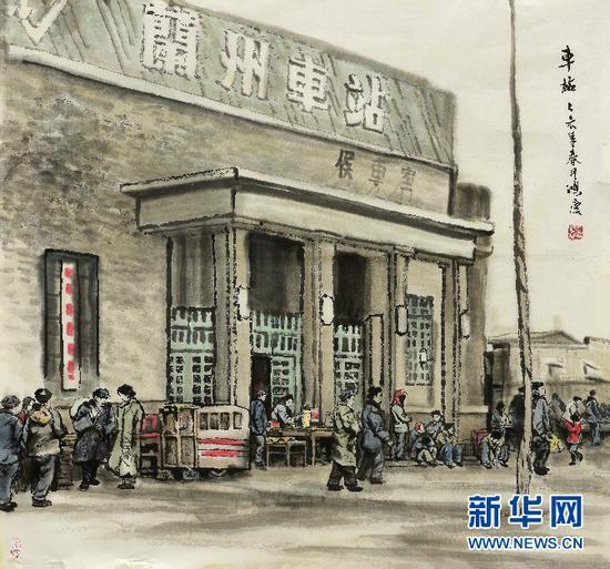 王鸿庆画的兰州火车站