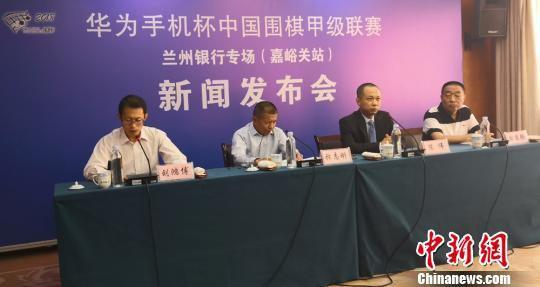 5月30日,中国围棋甲级联赛(嘉峪关站)新闻发布会在兰州召开。 崔琳 摄