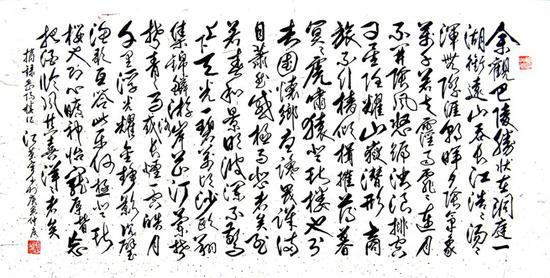行草 范仲淹《岳阳楼记》(140X70 CM)