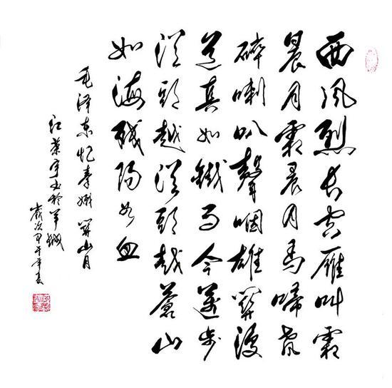 《毛泽东·忆秦娥·关山月》