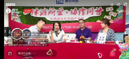 东西部协作电商产业节文旅专场推介甘肃历史文化及特产好物