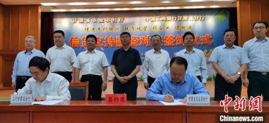 9月8日下午,甘肃省农业农村厅、中国工商银行甘肃省分行举办促进乡村振兴、扶贫攻坚、稳企业、保就业信贷支持融资对接签约仪式。
