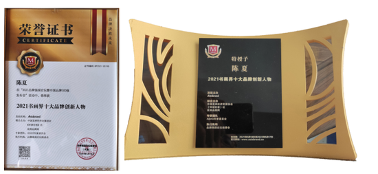 """陈夏先生荣获""""2021书画界十大品牌创新人物""""荣誉称号"""
