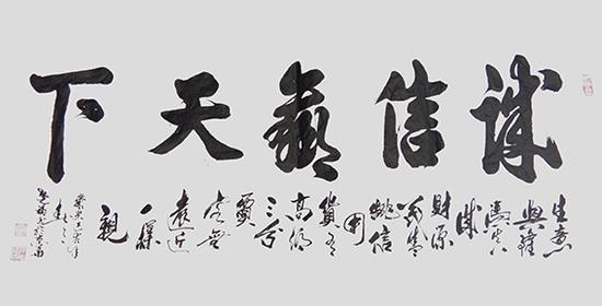 柳尧福作品 《诚信赢天下》