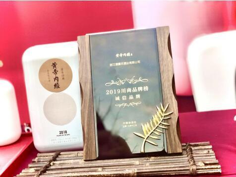 """2019年12月,黄帝内经酒荣获""""2019川商品牌榜诚信品牌""""荣誉称号。"""