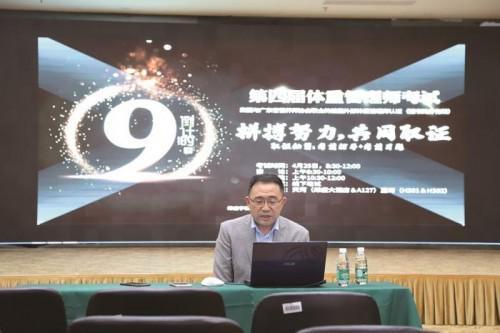 """广东省营养师协会会长吴为群为首批""""体重管理师""""学员进行考前辅导。"""
