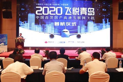 航空产业集团总裁、青岛航空股份有限公司党委书记、总裁吴龙学发表讲话