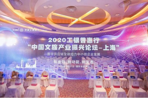新金融、新动能、新生态 | 工行举办2020工银普惠行中国文旅产业振兴论坛