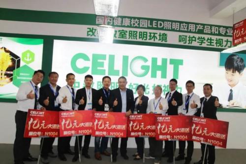 第78届中国教育装备展中教照明团队
