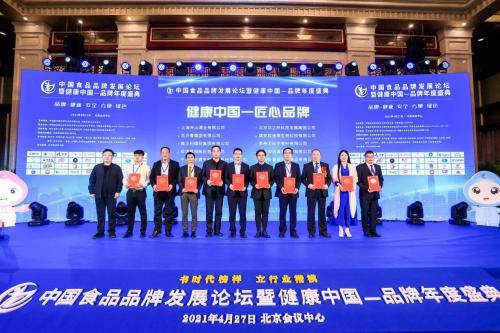 中国食品品牌发展论坛暨健康中国-品牌年度盛典现场(部分)
