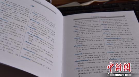 《东部裕固语汉语词典》共收集了3300多条单词及词组,采录范围较为广泛。 武雪峰 摄