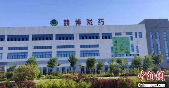 图为位于西部药谷的赫博陇药厂区。兰州经济技术开发区供图