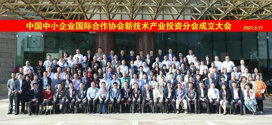 中国中小企业国际合作协会新技术产业投资分会成立大会合影