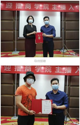 华播传媒董事长、广东播商学院总裁徐明章为导师授聘仪式