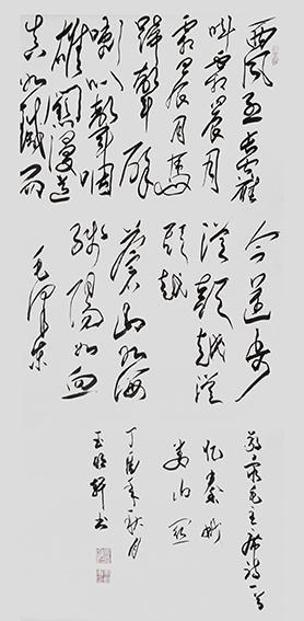 玉明轩作品10