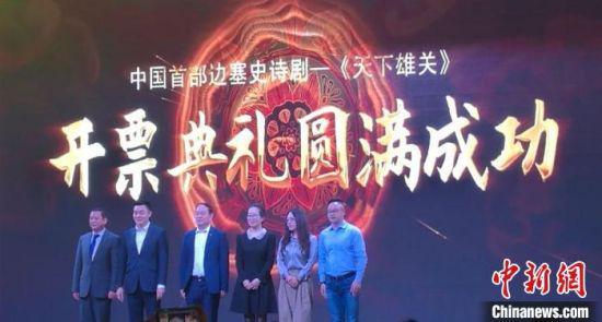 5月26日,中国首部边塞史诗剧《天下雄关》首演发布会在兰州举行。 崔琳 摄
