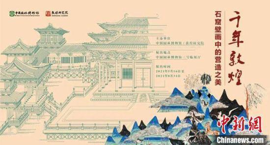 """5月16日,""""千年敦煌——石窟壁画中的营造之美""""专题展在中国园林博物馆开幕。 敦煌研究院供图"""