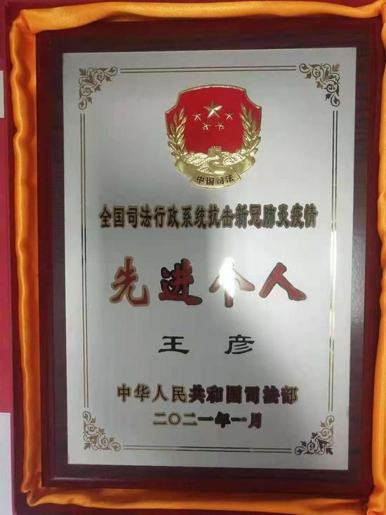 """兰州工业学院王彦校友荣获""""全国司法行政系统新冠肺炎疫情防"""
