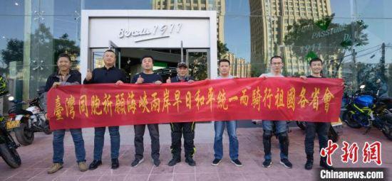 """台湾""""骑士""""骑行大陆祈统一:""""回家""""河西走廊"""