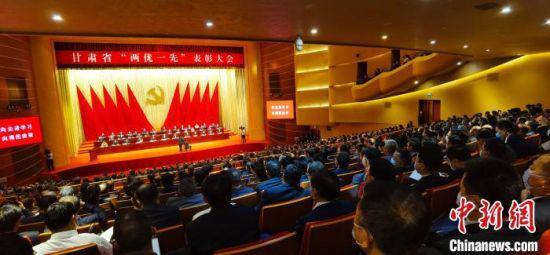 """6月30日,甘肃省""""两优一先""""表彰大会在兰州举行。 魏建军 摄"""