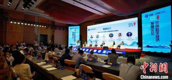 7月10日,兰州数字经济发展论坛举行。 魏建军 摄