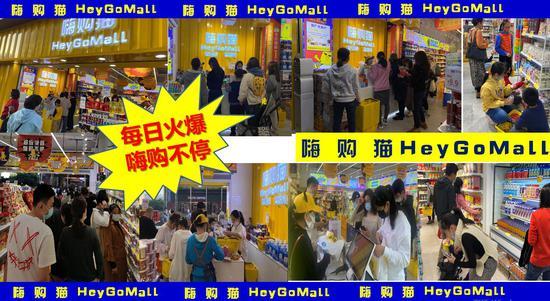 图4:HeyGoMall嗨购猫门店实景图