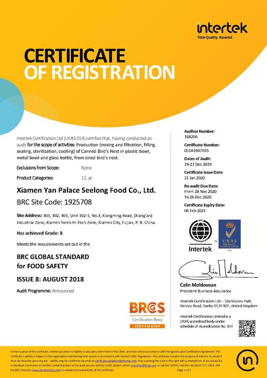 图:燕之屋通过BRC食品安全全球标准认证