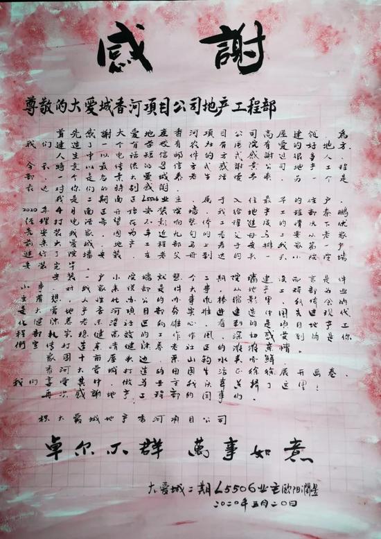 (业主欧阳女士手写感谢信)