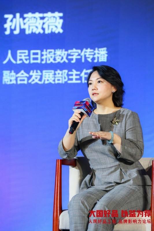 人民日报数字传播融合发展部主任孙薇薇在论坛中发言