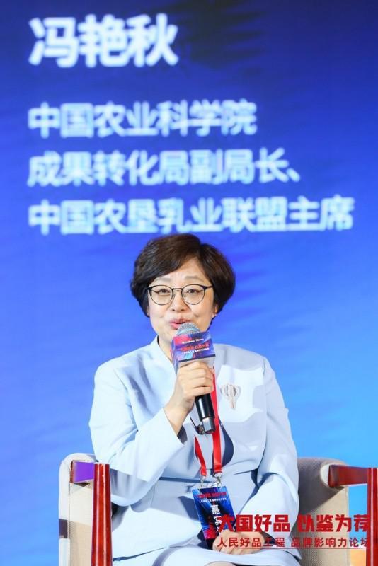 中国农业科学院成果转化局副局长、中国农垦乳业联盟主席冯艳秋发表主题演讲