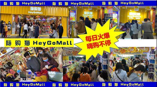图2:HeyGoMall嗨购猫门店现场图