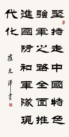 崔元泽作品《挥翰临池》 (2)