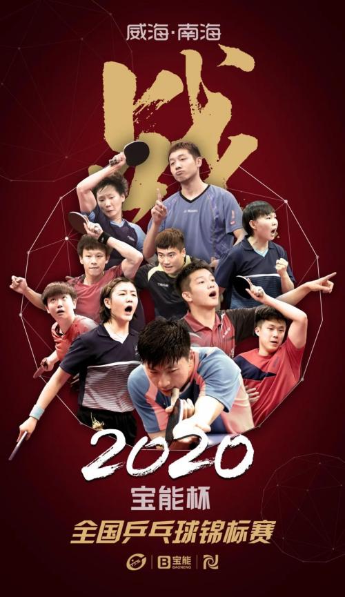 强国品牌闪耀国球赛场 宝能集团独家冠名2020全国乒乓球锦标赛