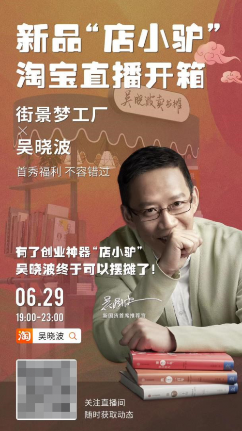 """(从海报可以看到""""吴晓波卖书摊"""",财经作家这是要下海摆摊了?)"""